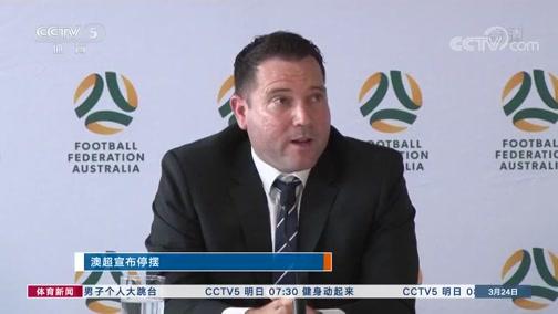 [国际足球]澳超宣布停摆 最快可能在4月重启