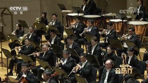[CCTV音乐厅]《幻想交响曲》 第四乐章 指挥:夏尔·迪图瓦[瑞士] 演奏:中国爱乐乐团