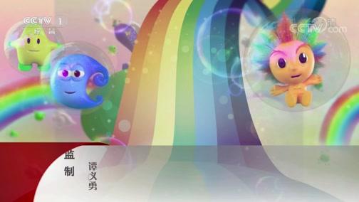 《第1动画乐园(下午版)》 20200326
