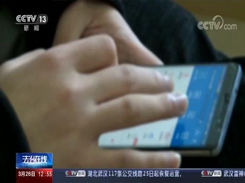 """[法治在线]法治现场 偷手机盗刷2万元 出境回国""""秒""""被抓"""