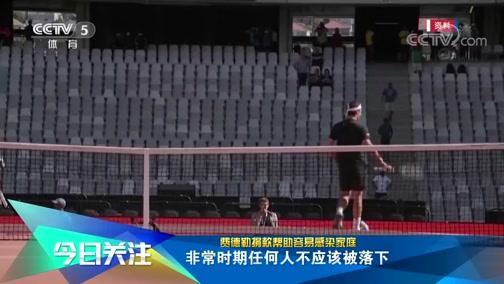 [网球]抗击疫情 费德勒捐款帮助容易感染家庭