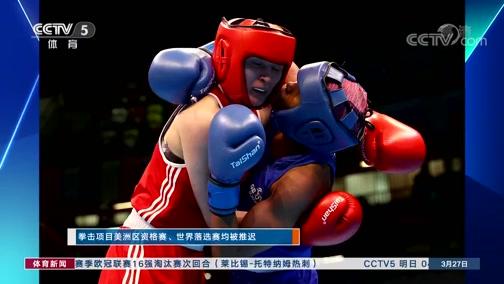 [拳击]拳击项目美洲区资格赛、世界落选赛均被推迟