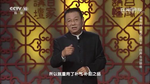 《百家讲坛》 20200328 黄帝内经(第五部) 9 一日养生分昼夜