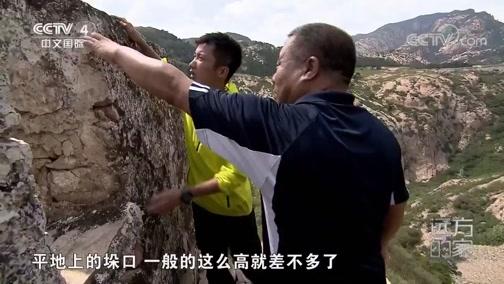 [远方的家]世界遗产在中国 三道关山高谷深