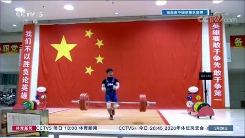 [举重]中国举重队内部测试赛如期举行