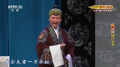 [CCTV空中剧院]京剧《杨门女将》 第二场