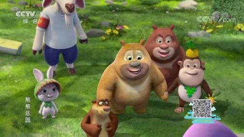 《第1动画乐园(下午版)》 20200328