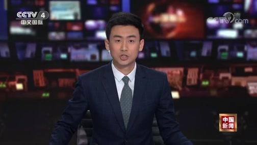 《中国新闻》 20200328 03:00