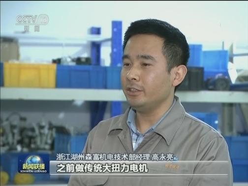 [视频]这家外贸企业如何危中寻机?