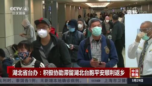 [中国新闻]湖北省台办:积极协助滞留湖北台胞平安顺利返乡