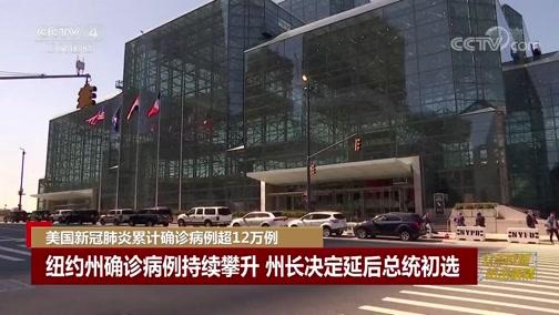 [中国新闻]美国新冠肺炎累计确诊病例超12万例