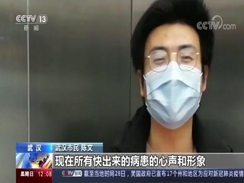 [新闻30分]湖北武汉 重症ICU纪实 同济医院重症患者集中转运至一个院区