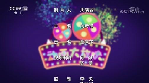 《周末动画片》 20200329 20:00