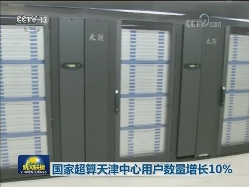 [视频]国家超算天津中心用户数量增长10%
