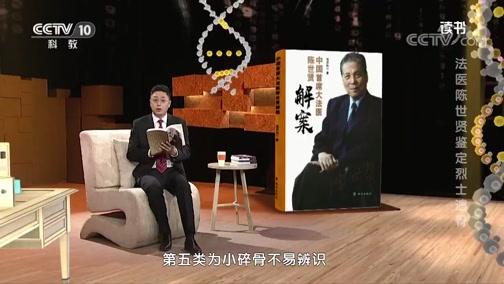 [读书]张泽民:《中国首席大法医陈世贤解案》
