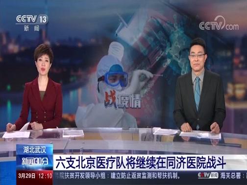 [新闻30分]湖北武汉 六支北京医疗队将继续在同济医院战斗