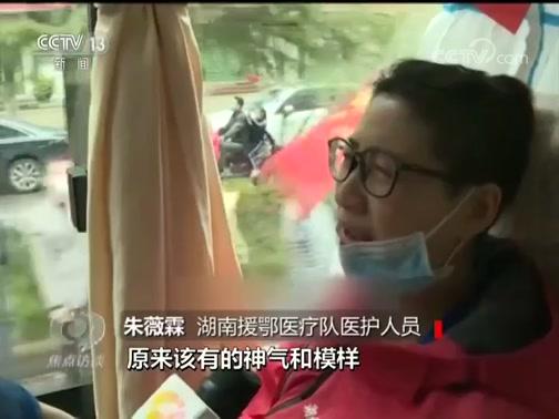 《焦点访谈》 20200329 来时暖江城 归时江城暖