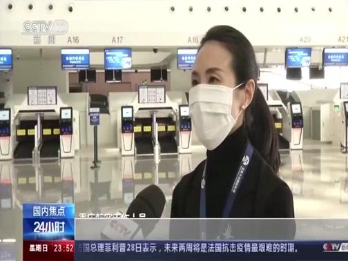 [24小时]北京 大兴机场今起将迎多家航司航班转场