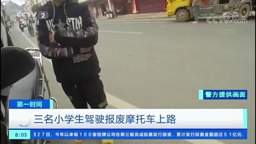 [第一时间]三名小学生驾驶报废摩托车上路