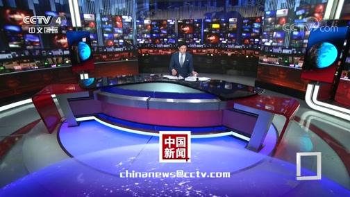 《中国新闻》 20200330 18:00