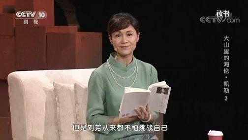 《读书》 20200331 李柯勇 《中国大山里的海伦·凯勒》 大山里的海伦·凯勒2