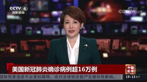 《中国新闻》 20200331 19:00