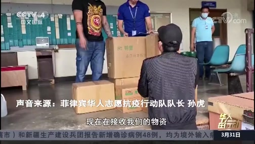 《中国新闻》 20200331 18:00