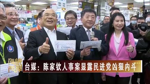 [海峡两岸]台媒:陈家钦人事案显露民进党凶狠内斗