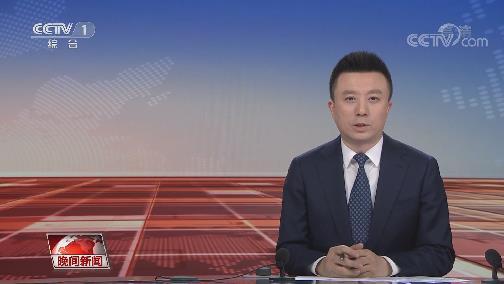 [视频]四川凉山西昌突发山火扑救加紧进行