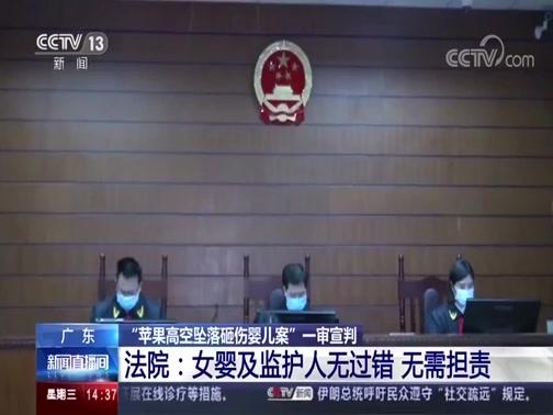 """[新闻直播间]广东 """"苹果高空坠落砸伤婴儿案""""一审宣判 法院:女婴及监护人无过错 无需担责"""