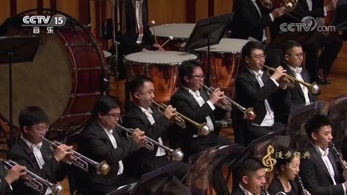 [CCTV音乐厅]《C大调第七号交响曲》第三乐章 指挥:张国勇 演奏:国家大剧院管弦乐团