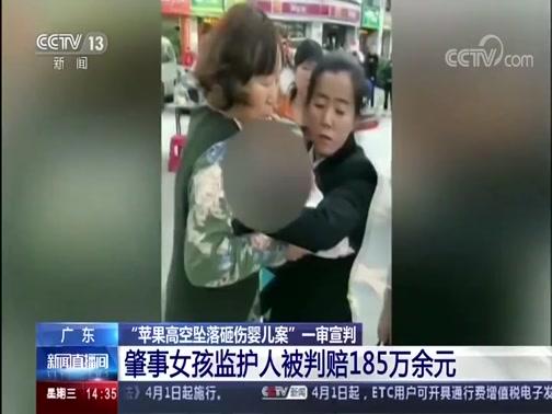 """[新闻直播间]广东 """"苹果高空坠落砸伤婴儿案""""一审宣判 肇事女孩监护人被判赔185万余元"""