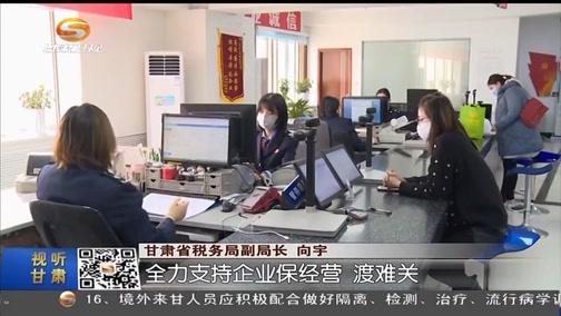 [甘肃新闻]减税费优服务 助复产促发展 第29个税收宣传月活动启动
