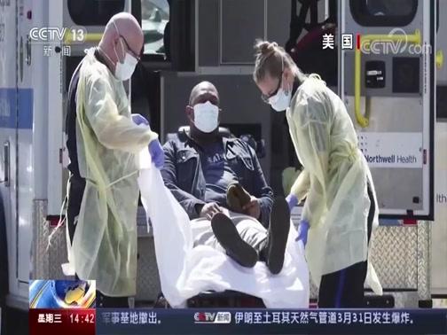 [新闻直播间]美国纽约 新冠肺炎疫情 医护人员:患者激增 防护用品重复使用