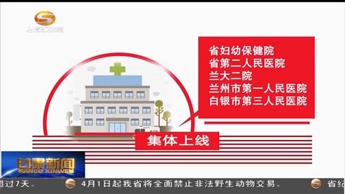 [甘肃新闻]我省首批5家互联网医院正式上线