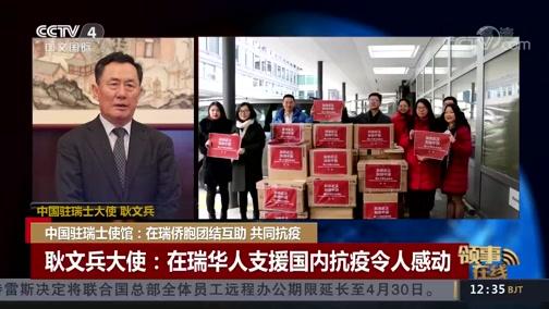 [中国新闻]中国驻瑞士使馆:在瑞侨胞团结互助 共同抗疫