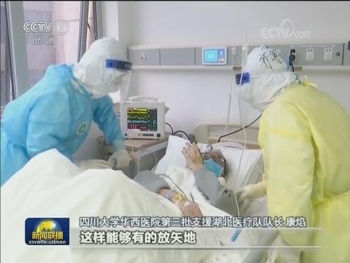 [视频]武汉:科学精准救治重症患者