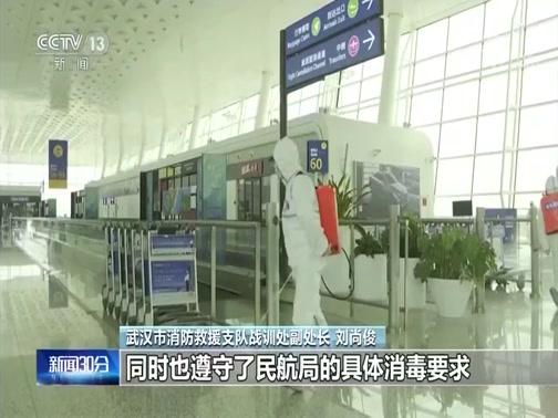 [新闻30分]湖北武汉 天河机场全面消杀 做好复航准备央视网2020年04月04日 12:28