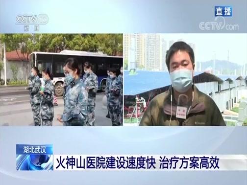 [新闻30分]湖北武汉 火神山医院收治患者满两月央视网2020年04月04日 12:26