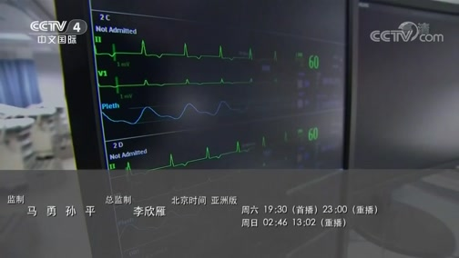 """《深度国际》 20200404 全球抗疫""""集结号"""""""