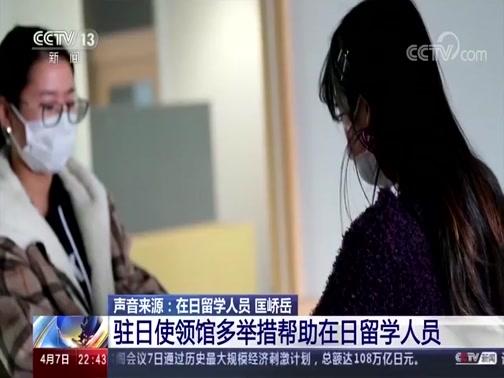 [环球视线]日本东京等地进入紧急状态应对疫情