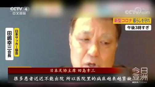 """[今日亚洲]抗""""疫""""不封城 日本紧急状态靠""""民众自觉""""?首相官邸新规:记者采访安倍需保持距离、戴口罩"""