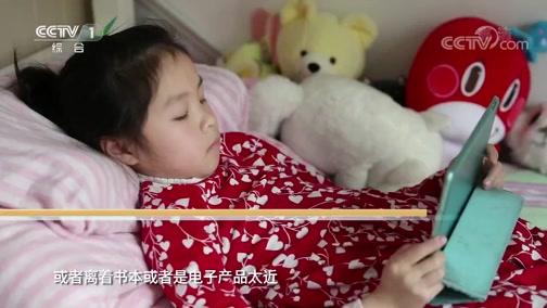 [生活提示]疫情期间 注意保护孩子视力 不要趴着或躺着看书和电子产品