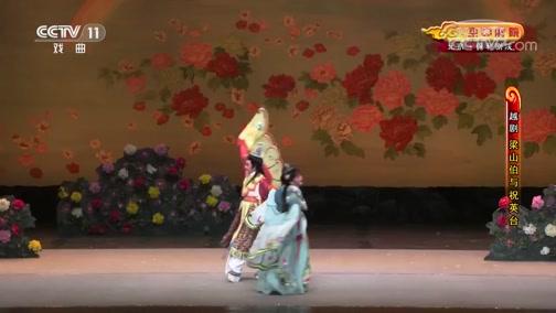 [CCTV空中剧院]越剧《梁山伯与祝英台》 第九场 化蝶