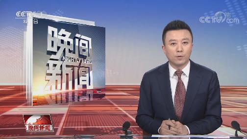 [视频]王毅同孟加拉国外长通电话