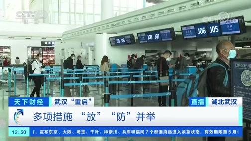 """[天下财经]武汉""""重启"""" 武汉天河机场今日复航"""