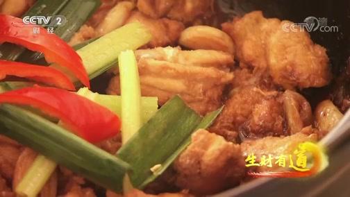 [生财有道]别具特色的一鱼五吃 龙趸鱼深受食客欢迎