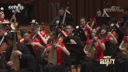 [CCTV音乐厅]《独克宗》 指挥:王甫建 演奏:哈尔滨音乐学院青年民族乐团