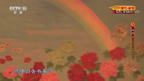 《CCTV空中剧院》 20200408 越剧《梁山伯与祝英台》 1/2