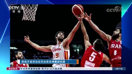 [篮球]西班牙篮球运动员拍卖奖牌筹款抗疫